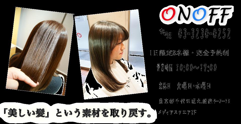 千代田区、市ヶ谷の髪質改善専門・ヘアエステ専門美容室オノフ