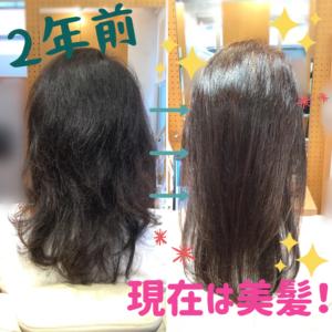 髪質改善の効果