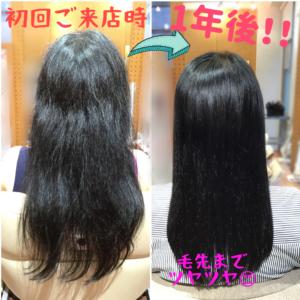 髪質改善 質感改善 ビフォーアフター